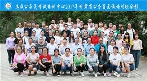 2017省考公��T合影
