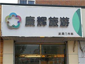 康�x旅行社(武清�T市部)