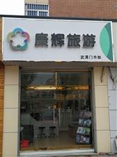 康辉旅行社(武清门市部)