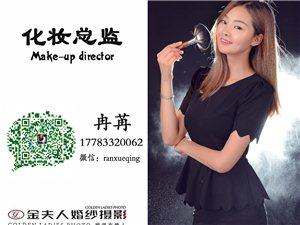 冉苒,化妆师