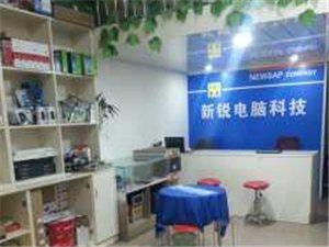 苍溪县新锐电脑科技经营部