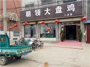朝岭大盘鸡二分店