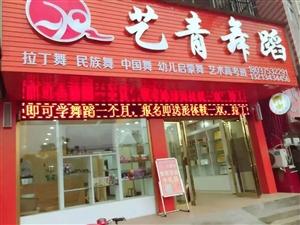 正阳县艺青舞蹈学校