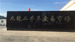 九龙二手车交易市场