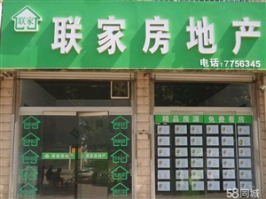 禹城联家房地产经纪服务有限公司