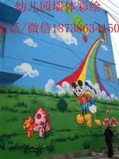 新县墙体彩绘