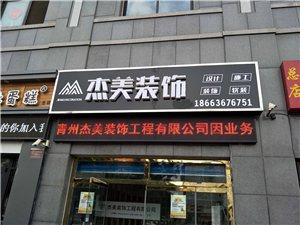 青州市杰美装饰装饰工程有限公司