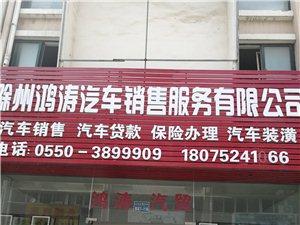 滁州市鸿涛汽车销售服务有限公司