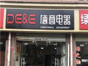 德意电器专卖店