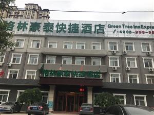 格林豪泰酒店固安新源街店