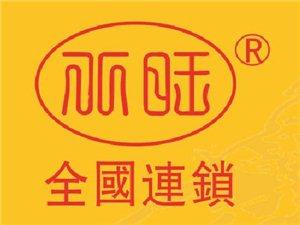 重庆八旺砂锅串串