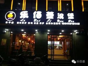 乐佰基―西式快餐汉堡