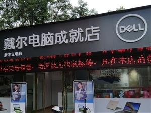 苍溪戴尔电脑成就店
