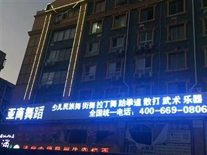 洛阳亚商舞蹈学校上海市场校区
