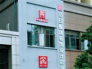四川省帝印整体装饰设计总部