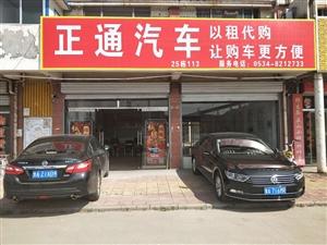济南正通汽车服务有限公司齐河分公司