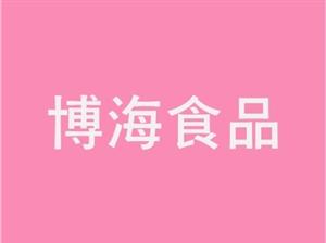 陕西博海食品有限公司