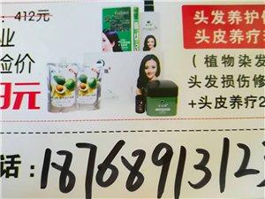 [安之酸植物养发馆]89元养疗套餐优惠券