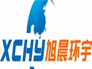 旭晨�h宇(北京)科技有限公司