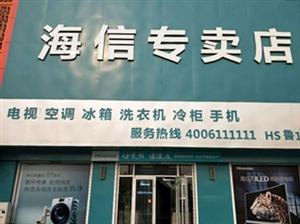 博兴海信专卖店