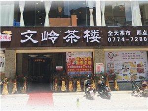 藤县文岭茶楼