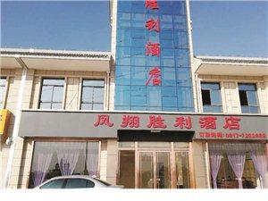 凤翔胜利酒店