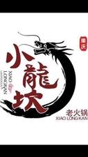 小龙坎老火锅概念店