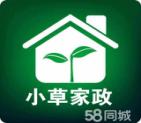 青山湖�^小草家政中心