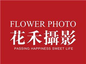 千赢国际娱乐qy88花禾婚纱摄影全球旅拍