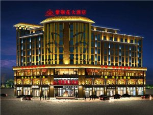东方紫荆花大酒店