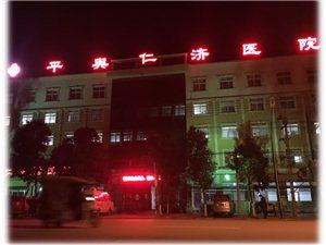 平舆县仁济中医医院