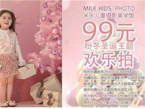 [如东米兰尊荣婚纱摄影工作室]圣诞99元体验拍3套衣服优惠券