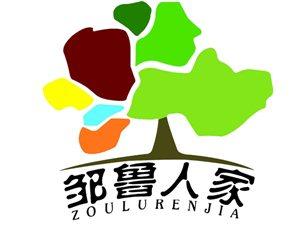 邹鲁人家农林电商服务中心