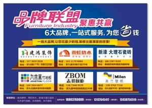 新县建材品牌联盟(个性化装修方案提供商)