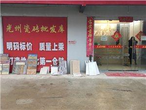 光州瓷砖批发库