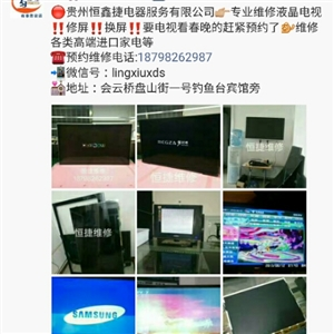 贵州恒鑫捷电器服务有限公司