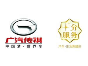 滁州正祺广汽传祺4S店