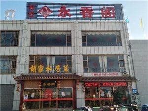 永香�w 胡家私房菜