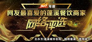 2017年度网友最喜欢的蓬溪餐饮商家网络评选活动即将启幕