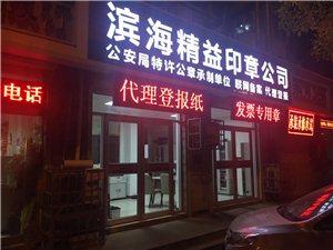 天津市�I海精益印章(刻章)有限公司