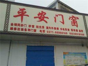 南阳平安门窗销售服务有限公司