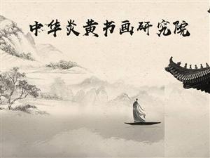 中华炎黄书画研究院
