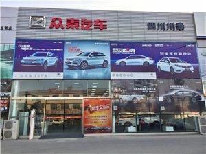 众泰汽车4S店