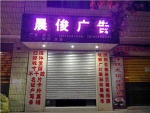 会东县晨俊广告有限责任公司