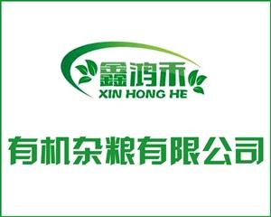 建平县鸿禾杂粮有限公司