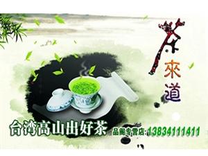 茶来道︱来自台湾的高山茶