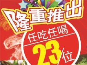 鼎德香23元自助小火锅