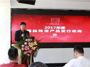 2017北文中心珠宝交易平台发布会在京举行