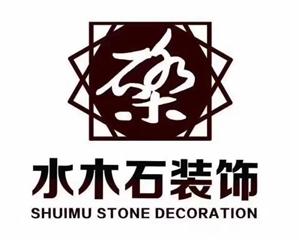 安徽水木石装饰