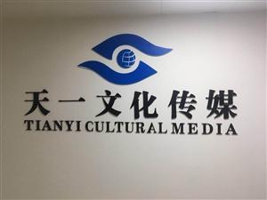 信阳天一文化传媒